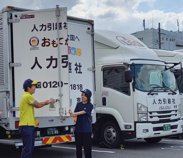 人力引越社 京都本社の画像・写真