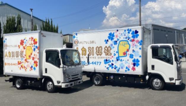 人力引越社 横浜支社の画像・写真
